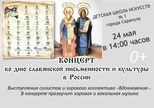 Афиша День славянской письменности и культуры