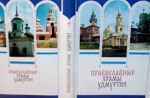 Православные храмы Удмуртии